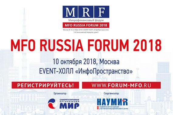 Продолжается регистрация на осенний MFO RUSSIA FORUM 2018 - крупнейшее мероприятие бизнес-формата в сфере микрофинансирования