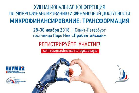 XVI Национальный форум по правовым вопросам в области микрофинансирования состоится 28 ноября 2018 в Санкт-Петербурге