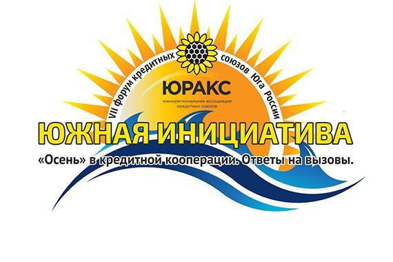 VII форум кредитных союзов Юга России пройдет с 12 по 14 сентября 2018 в Анапе