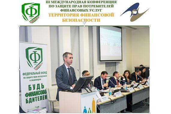 III Международная конференция по защите прав потребителей финансовых услуг состоится 2-3 октября 2018 в Сбербанке России