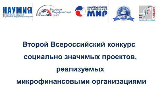Стартует Второй Всероссийский конкурс социально значимых проектов, реализуемых микрофинансовыми организациями