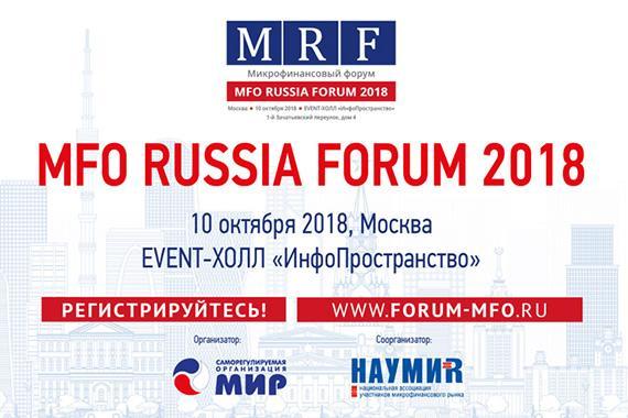 Рабочая встреча Минэка с некоммерческими МФО пройдет в рамках MFO RUSSIA FORUM 10 октября 2018