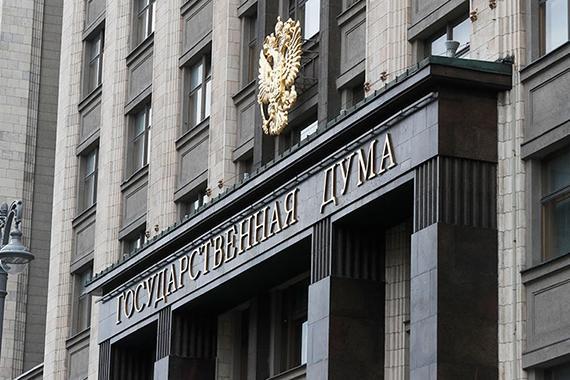 Госдума утвердила новый состав совета директоров ЦБ РФ