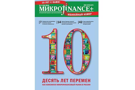 Микроfinance+ №1 (34) 2018