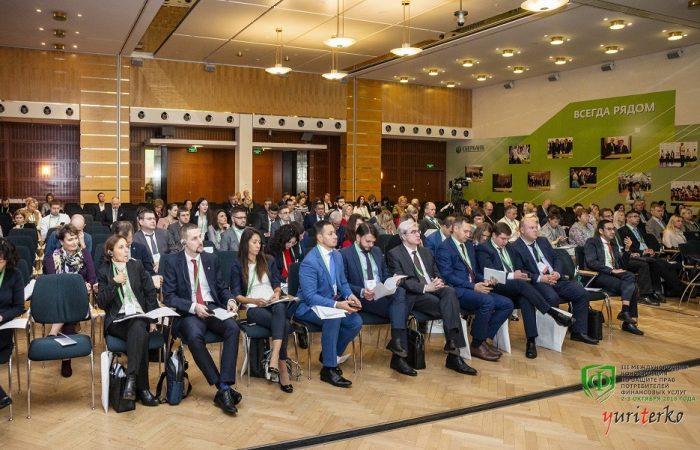 """Подведены итоги III Международной конференции по защите прав потребителей финансовых услуг """"Территория финансовой безопасности"""""""