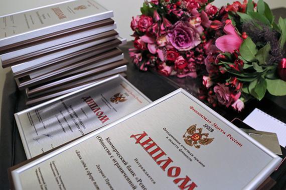 Объявлены лауреаты XIV Премии «Финансовая элита России 2018»