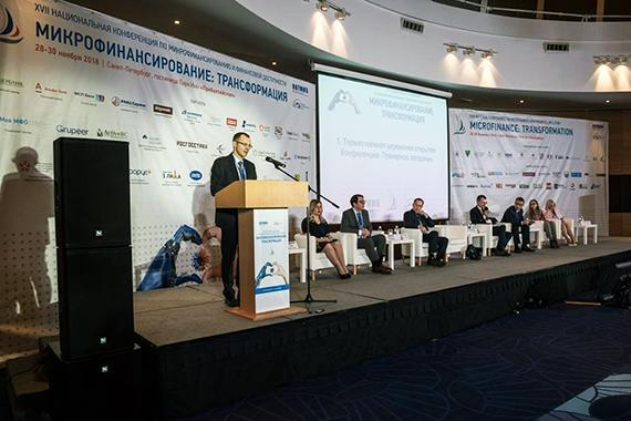 Подведены первые итоги XVII Национальной конференции по микрофинансированию и финансовой доступности. Размещены презентации спикеров Пленарных заседаний