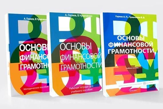 Министерство просвещения рекомендует учебник Банка России по финансовой грамотности для изучения во всех школах