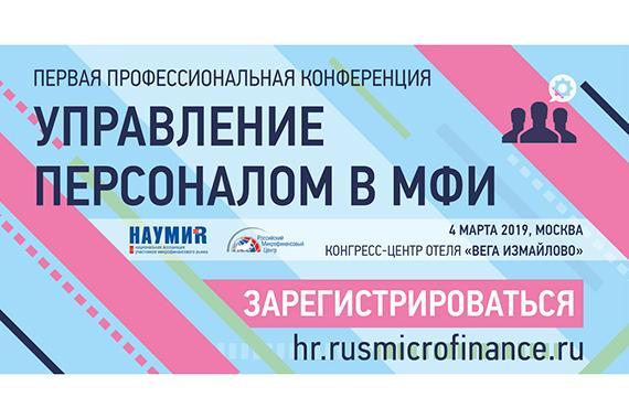 Конференция «Управление персоналом в МФИ» - главные тренды в HR