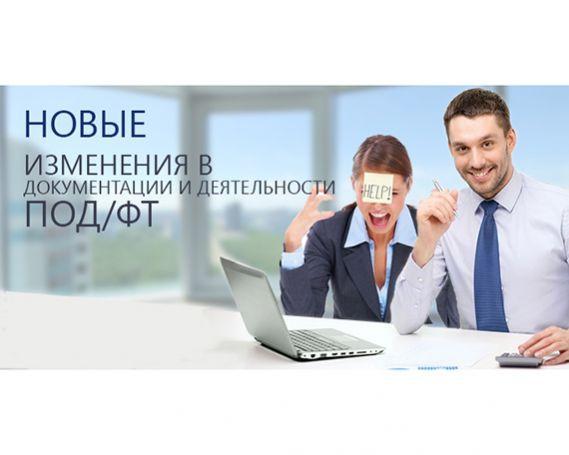 Только новое, только блиц и только практика - на вебинаре РМЦ 14 февраля по повышению квалификации ПОД/ФТ/ФРОМУ. Не пропустите! Регистрация уже открыта!
