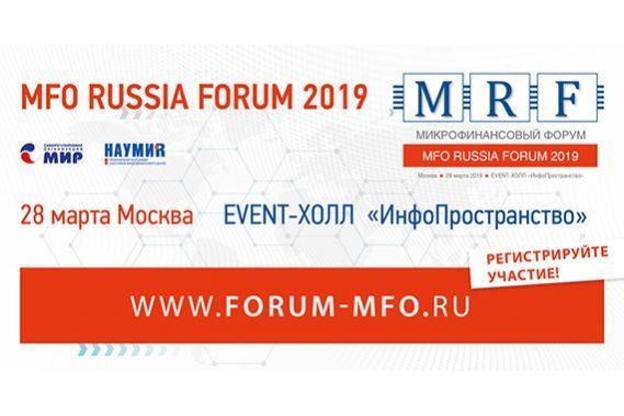 Ключевые тренды микрофинансирования - на весеннем MFO RUSSIA FORUM 28 марта 2019