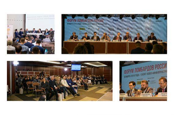 Открыта регистрация на Третий «Форум ломбардов России»