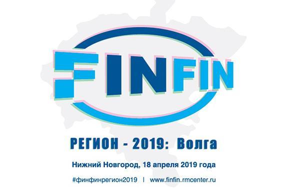 Продолжается регистрация на Пятую Региональную конференцию по финансовой грамотности и финансовой доступности «ФИНФИН Регион-2019: Волга»