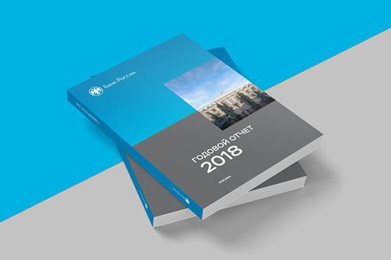 Банк России рассказал о мерах по обеспечению стабильности рынка микрофинансирования в 2018 году