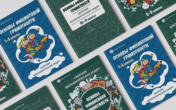 Банк России разработал задачник по финансовой грамотности для школьников всех возрастов