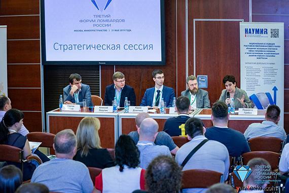 Размещен подробный отчет по итогам работы Третьего Форума ломбардов России. Доступны презентации спикеров и фотоматериалы