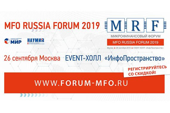 Размещен проект программы осеннего MFO RUSSIA FORUM 2019