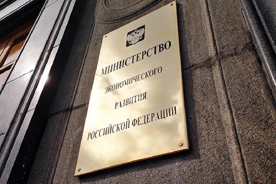 Министерство экономического развития понизило прогноз по росту реальных располагаемых доходов населения России