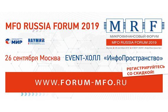 Все о взаимодействии со Службой обеспечения деятельности финансового уполномоченного и расчете ПДН – на MFO RUSSIA FORUM 26 сентября