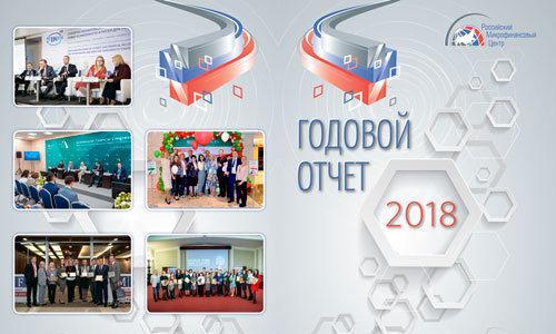 Доступен публичный годовой отчет Фонда «Российский Микрофинансовый Центр» за 2018 год