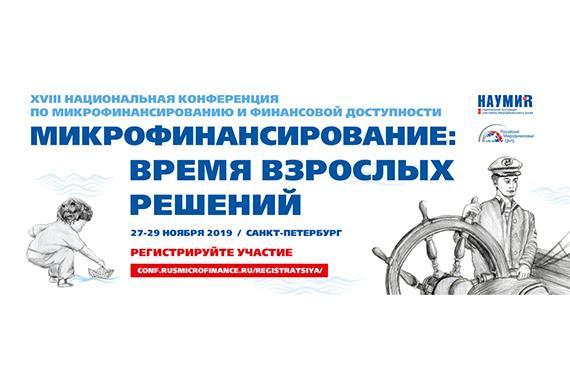 Встречи представителей территориальных управлений Банка России с МФИ, расположенными на входящих в зону надзора территориях, будут организованы на XVIII Национальной конференции в Санкт-Петербурге