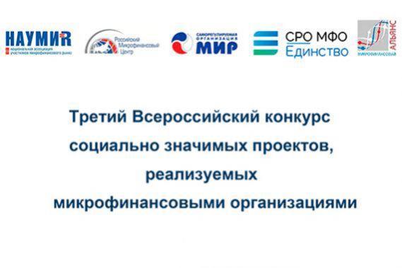 Прием заявок на участие в III Всероссийском конкурсе социально значимых проектов, реализуемых МФО, продлен до 6 октября
