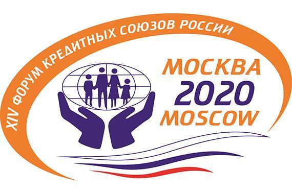 Российская Лига кредитных союзов приглашает 11-13 марта 2020 года на XIV Форум кредитных союзов России «Кредитная кооперация: назад в будущее»
