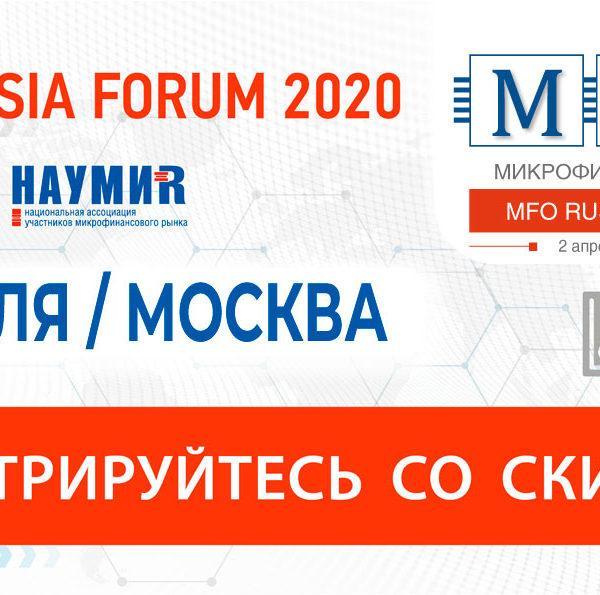 Пять важных причин прийти на Форум СРО «МиР» 2 апреля