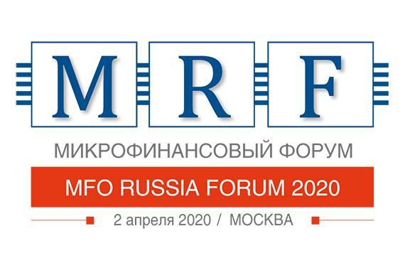 MFO RUSSIA FORUM 2020: отменить нельзя, ПРОВОДИТЬ