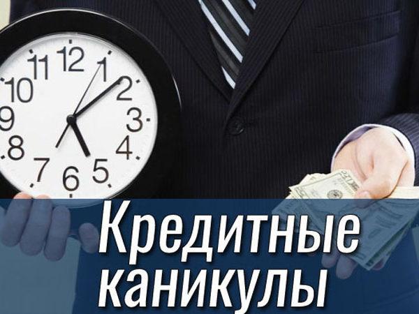 Все об отсрочке по кредитным обязательствам субъектов малого и среднего предпринимательства - на вебинаре СРО «МиР» 15 апреля. Участие БЕСПЛАТНОЕ для членов СРО «МиР» и делегатов MFO Russia Forum 2020