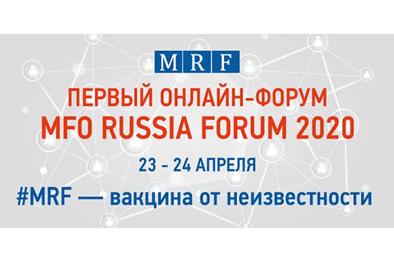 Весенний MFO RUSSIA FORUM 2020: ключевые бонусы для участников