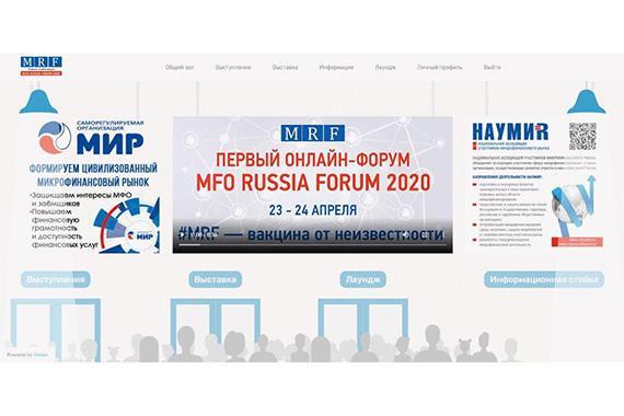 Участники весеннего MFO RUSSIA FORUM 2020 обсудили ключевые тренды микрофинансирования в условиях пандемии