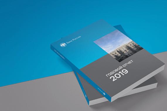 Опубликованы итоги работы Банка России по обеспечению деятельности микрофинансового рынка за 2019 год
