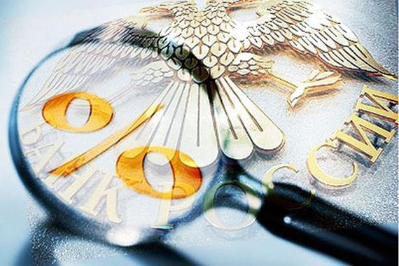 Банк России снизил процентную ставку в рамках механизмов поддержки кредитования субъектов МСП и кредитования на неотложные нужды