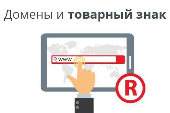 Доменное имя, фирменное наименование, товарный знак: что нужно помнить, чтобы защитить своё и не посягнуть на чужое – обсудим на вебинаре РМЦ 13 августа. Регистрируйтесь прямо сейчас!