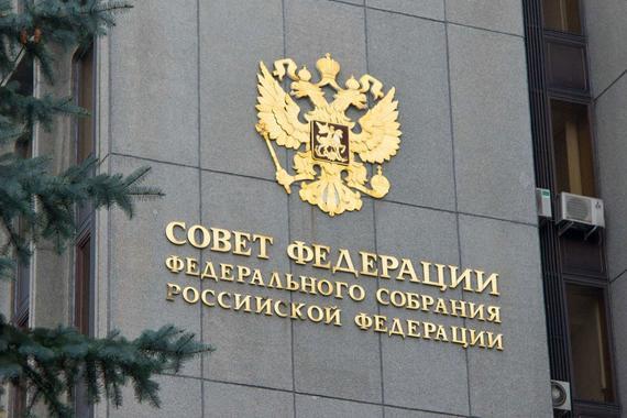 Совет Федерации одобрил изменения в отдельные законодательные акты РФ в части совершенствования процедуры допуска ломбардов на финансовый рынок, принципов функционирования КПК и информирования потребителей финансовых услуг МФИ