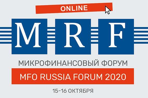 Хотите выступить на MFO RUSSIA FORUM, услышать об опыте конкретной компании? Участвуйте в голосовании!
