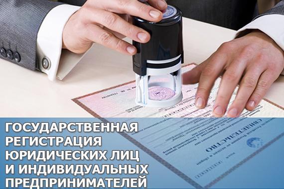 Все нюансы и новеллы госрегистрации юридических лиц и ИП - на вебинаре РМЦ 10 ноября. Не пропустите!