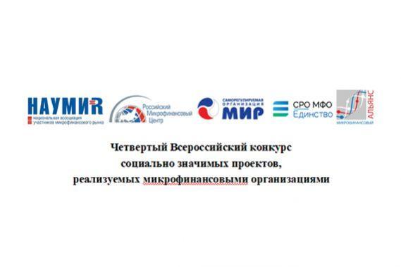 Определены победители IV Всероссийского конкурса социально значимых проектов, реализуемых МФО! Победители будут объявлены на XIX Национальной конференции по микрофинансированию и финансовой доступности 4 декабря