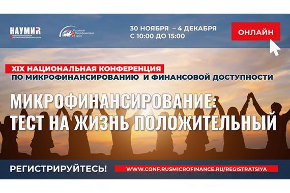 Внимание! Специальная акция только для участников XIX Национальной конференции по микрофинансированию и финансовой доступности!