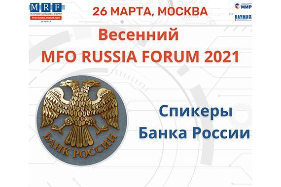 Весенний MFO RUSSIA FORUM 2021: спикеры Банка России