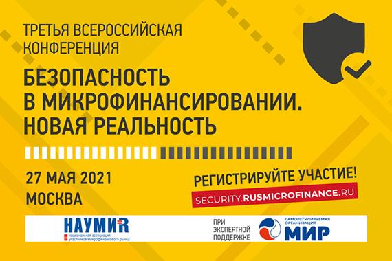 Открыта регистрация на Третью Всероссийскую конференцию «Безопасность в микрофинансировании. Новая реальность»