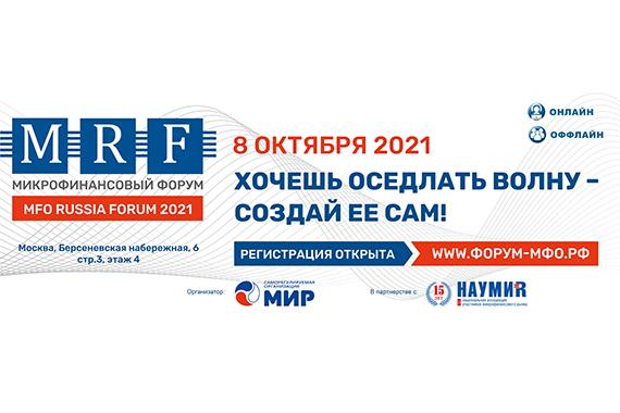 Осенний MFO RUSSIA FORUM 2021: Ключевые спикеры