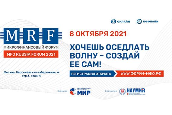 MFO RUSSIA FORUM 2021: План жизни рынка на ближайшие 3 года